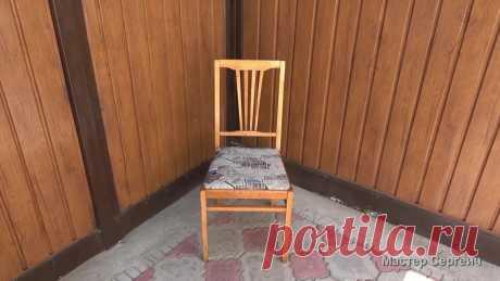 Хотел выкинуть старый стул, но решил его отреставрировать, и вот что у меня получилось | Мастер Сергеич | Яндекс Дзен