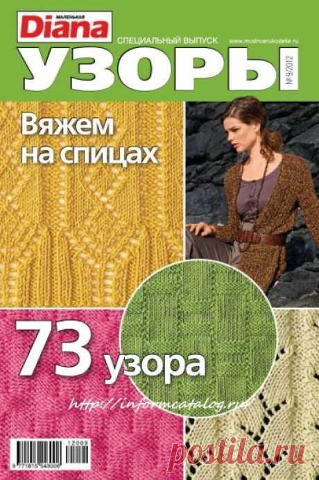 Журнал «Маленькая Diana» 73 Узора Спицами | Ниточка