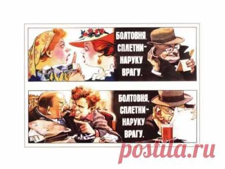 """Не болтай! (подборка """"антишпионских"""" плакатов) - Журнал Андрея Сергеева"""
