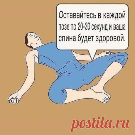 Упражнения для здоровой спины!
