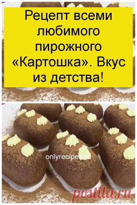 Рецепт всеми любимого пирожного «Картошка». Вкус из детства! - Рецепты мира