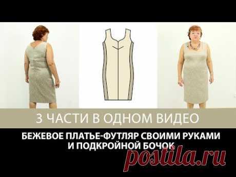 3 Части в одном видео Моделирование женского платья футляр своими руками с подкройным бочком - YouTube