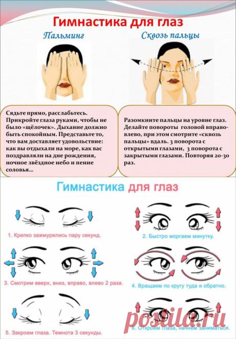 """Как восстановить зрение в домашних условиях... - Познавательный сайт ,,1000 мелочей"""" - медиаплатформа МирТесен"""