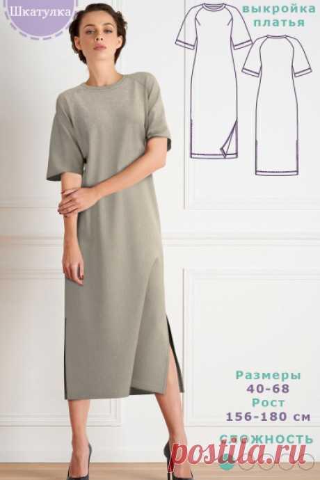 Выкройка платья реглан WD100921