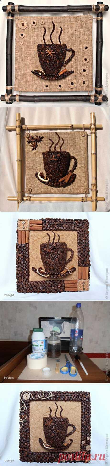 Для кофеманов: панно ЧАШКА КОФЕ. МК.