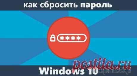 Как сбросить пароль на Windows 10 Если пароль от Windows 10 забыт и восстановлению не подлежит, его можно сбросить. Инструкция по сбросу ничем не отличается от той, что мы использовали на более старых версиях операционной системы Майк...