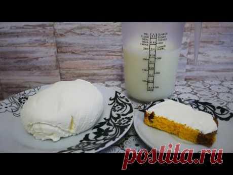 Сыр ФИЛАДЕЛЬФИЯ в домашних условиях. ВЫГОДНО !!!! - YouTube
