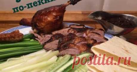 Утка по-пекински - пошаговый рецепт с фото.