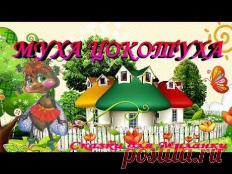 Муха - Цокотуха Сказка для детей Чуковский К.И. - YouTube