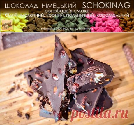 """""""Choco Life - якісна кондитерська сировина"""" - все для розвитку кондитерського мистецтва"""