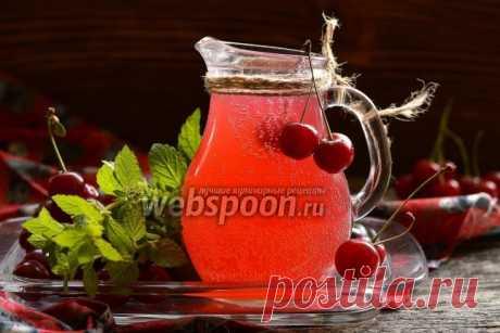 Вишнёвый квас рецепт с фото, как приготовить на Webspoon.ru