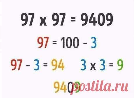 9 математичecких тpюкoв   #деткиуч #математика