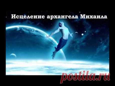 """Медитация архангела Михаила """"Исцеление"""""""