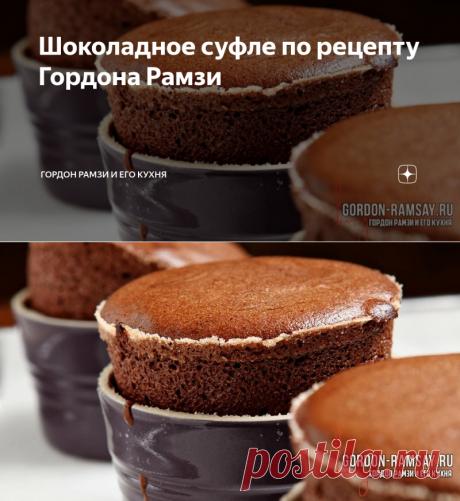 Шоколадное суфле по рецепту Гордона Рамзи | Гордон Рамзи и его кухня | Яндекс Дзен