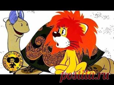 Мультфильмы: Как львенок и черепаха пели песню
