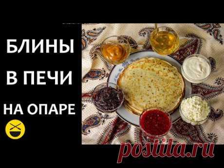 БЛИНЫ в русской печи, на опаре + ВЫБОР СКОВОРОДКИ!