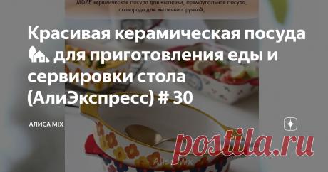 Красивая керамическая посуда🏡 для приготовления еды и сервировки стола (АлиЭкспресс) # 30