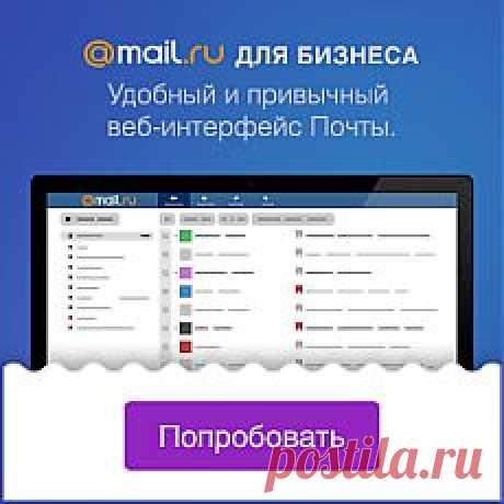 Mail.Ru: почта, поиск в интернете, новости, игры, развлечения