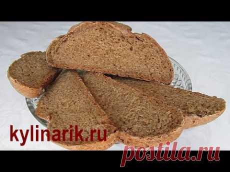 ПШЕНИЧНО-РЖАНОЙ домашний хлеб в ДУХОВКЕ! Рецепт хлеба из ржаной муки от kylinarik.ru