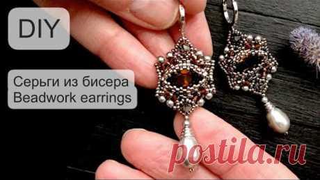 #Серьги из бисера | #Beadwork #earrings | #Tutorial | #DIY | (2020)