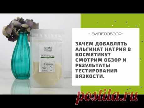 Зачем добавлять альгинат натрия в косметику? Смотрим обзор и результаты тестирования вязкости.