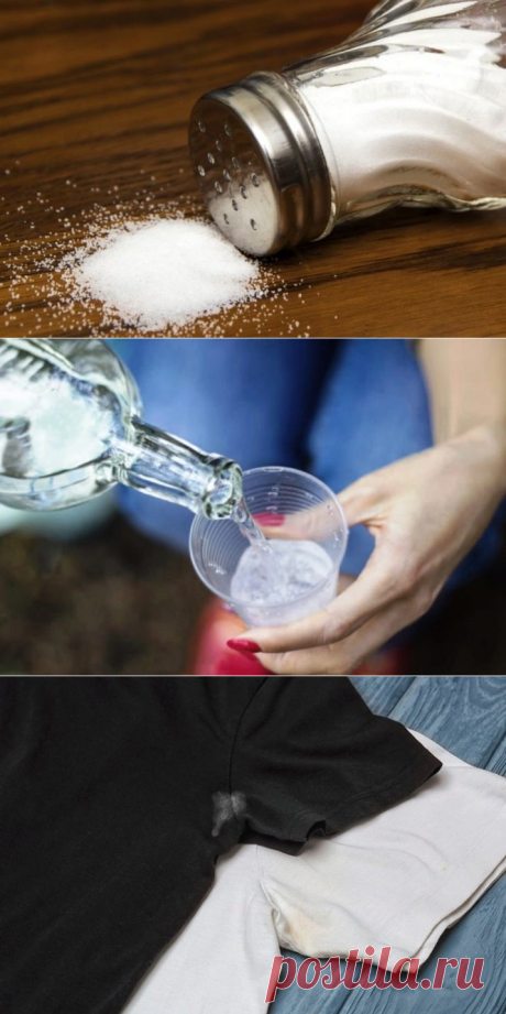 Как вывести пятна от дезодоранта? - Я узнаю