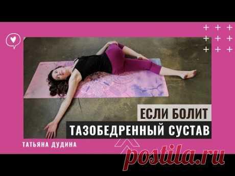 Упражнения для тазобедренных суставов. Программа восстановления суставов.