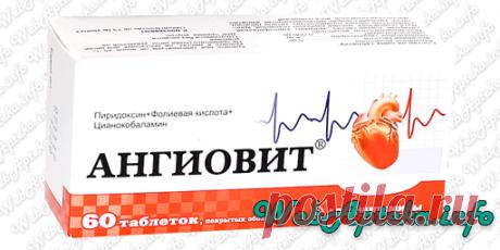 Ангиовит: инструкция по применению поливитаминного средства, для профилактики витаминов: фолиевой кислоты, пиридоксина и цианокобаламина.