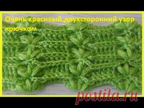 Очень красивый двухсторонний узор, вязание крючком,crochet beautiful pattern(узор №265)