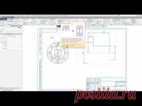 КОМПАС-График: Разработка чертежа «с нуля» и с 3D-модели