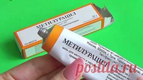 ТОП 4 Свойства Метилурацила, о которых вам НЕ РАССКАЖУТ в Аптеке!