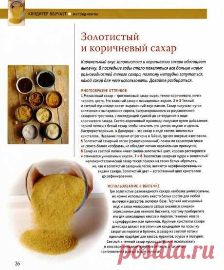 Золотистый и коричневый сахар