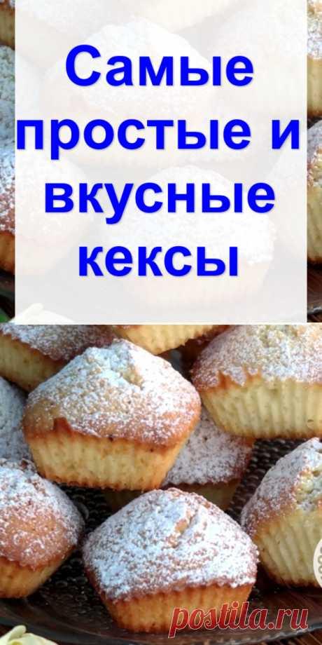 Самые простые и вкусные кексы - Готовим с нами Такие кексы раньше продавались в буфетах и в столовых. Назывались они «Столичные». Очень мне нравились. Сегодня испечем эти простые и вкусные кексы для семейного чаепития. Продукты — Мука пшеничная — 300 г — Сахар — 220-240 г — Разрыхлитель — 1 ч. ложка — Яйца — 3 шт. — Масло сливочное — 220 г — […]