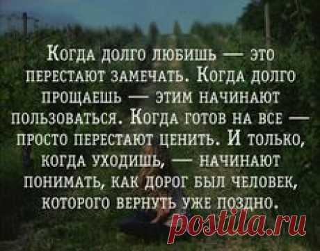 Что имеем не храним, потерявши - плачем... Хорошо, если начинают понимать...