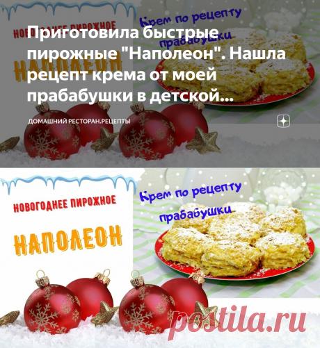 """Приготовила быстрые пирожные """"Наполеон"""". Нашла рецепт крема от моей прабабушки в детской записной книжке . Делюсь рецептом.   Домашний ресторан.Рецепты   Яндекс Дзен"""