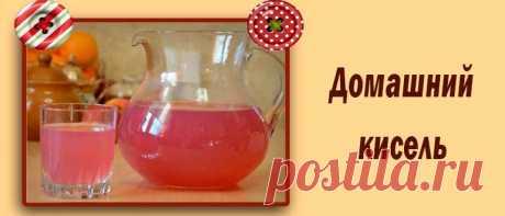 Домашний кисель из малинового варенья: самый вкусный и любимый