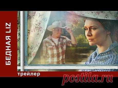 Бедная Liz - фильм 2013 г. - мне понравилось...))).