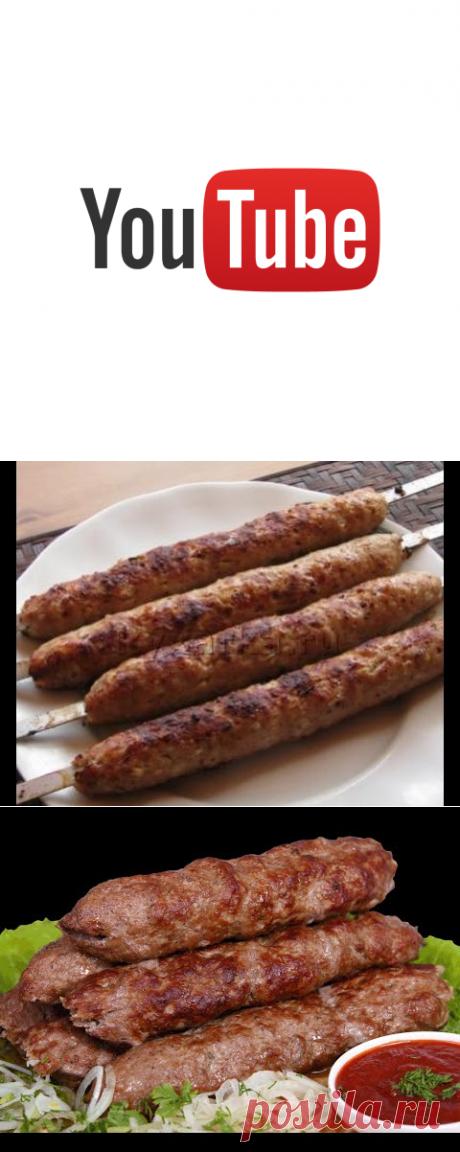 Вкуснейший шашлык Люля Кебаб На Мангале - YouTube