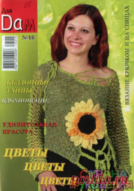 "Журнал ""Для дам""№ 18-2006 - Журнал ""Для дам"" - Журналы по рукоделию - Страна рукоделия"