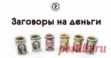 """Plots on money \u000aPlot that wellbeing for a long time came.\u000a\u000aPour water in glasswares and tell aloud (it is possible reading according to the book) on it.\u000a\u000a\u000a\""""How many will enter my door – will be assistants so much. And to enemies, …"""