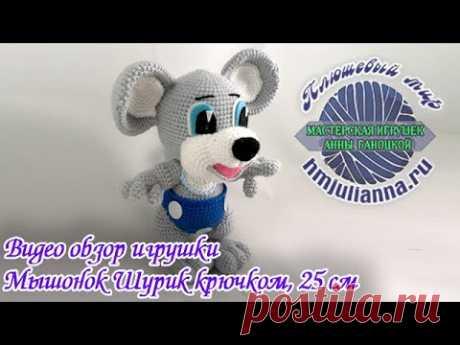 Мышонок Шурик крючком, 25 см - YouTube
