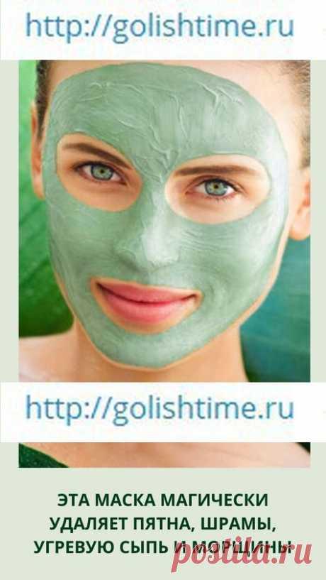 Эта маска магически удаляет пятна, шрамы, угревую сыпь и морщины!Используйте эти удивительные маски для лица, если у вас проблемная кожа.Они помогут избавиться от возрастных пятен, морщин, угревой сыпи. Эти маски сотворят чудеса с вашим лицом.