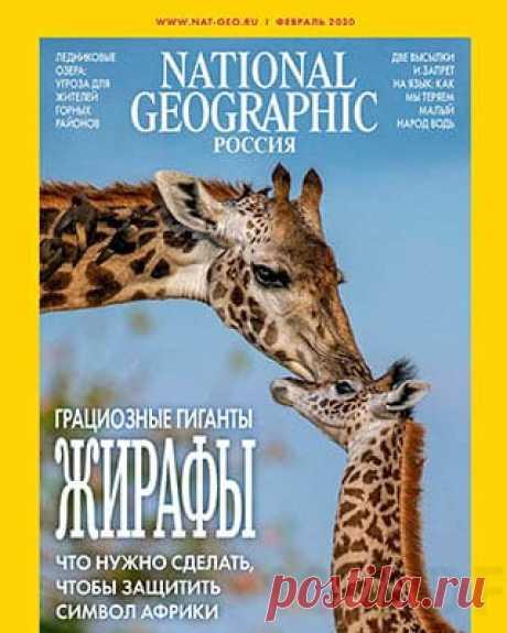 National Geographic №2 февраль 2020 | Скачать журнал и читать