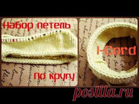 I-Cord/Набор петель/В круговом вязании