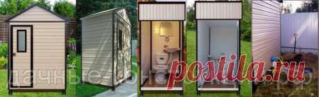 """Дачный туалет Т-1 от компании """"Дачные конструкции"""" с каталогом полной комплектации под ключ"""