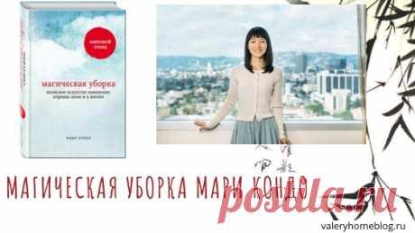 Домашний блог Валерии Питерской: Метод уборки Мари Кондо.