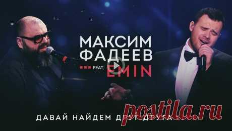 Это сенсация – дуэт Макса Фадеева и EMINа! Восхитительно! Макс Фадеев по праву считается великолепным музыкантом и продюсером. В связи с потерей слуха, ему приходилось отлучаться от любимого дела, но он нашел в себе силы в�…