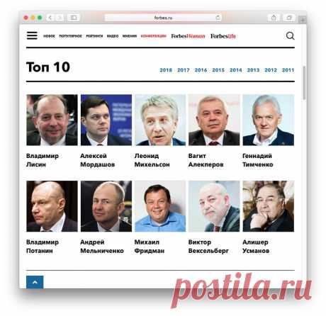 📕 Forbes опубликовал список 200 богатейших бизнесменов России.