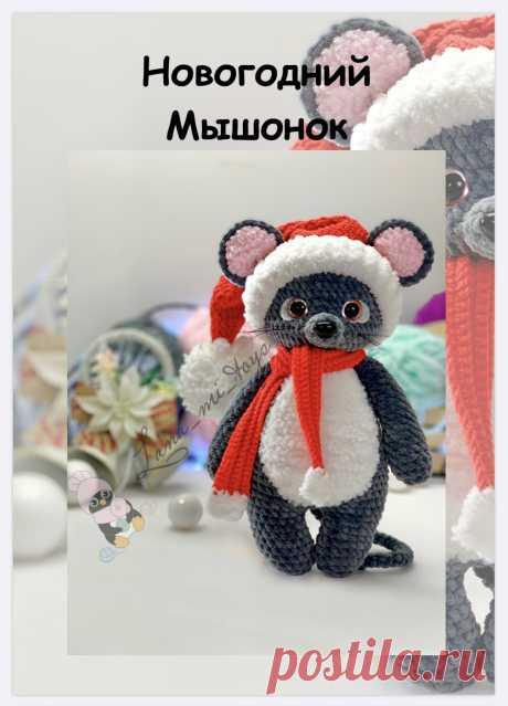 """Мастер-класс """"Новогодний Мышонок"""" от LanaMi toys, схема вязания крючком, Амигуруми схема, новогодний Мышонок, мышка вязаная крючком, маленький Мышонок крючком"""