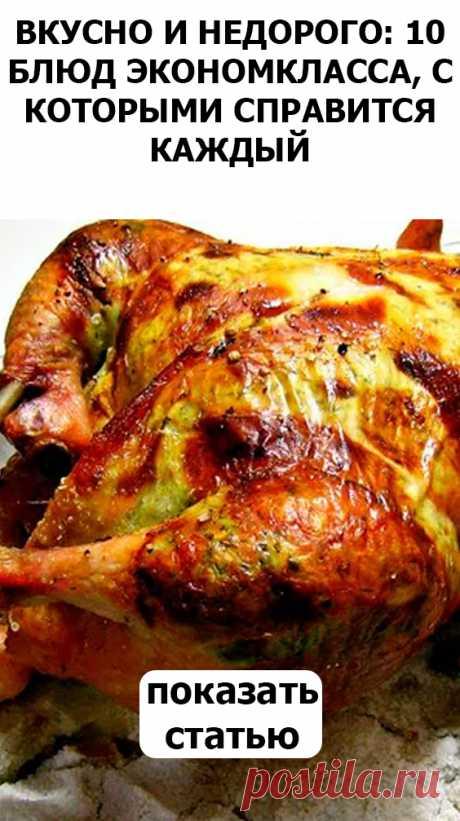 СМОТРИТЕ Вкусно и недорого: 10 блюд экономкласса, с которыми справится каждый